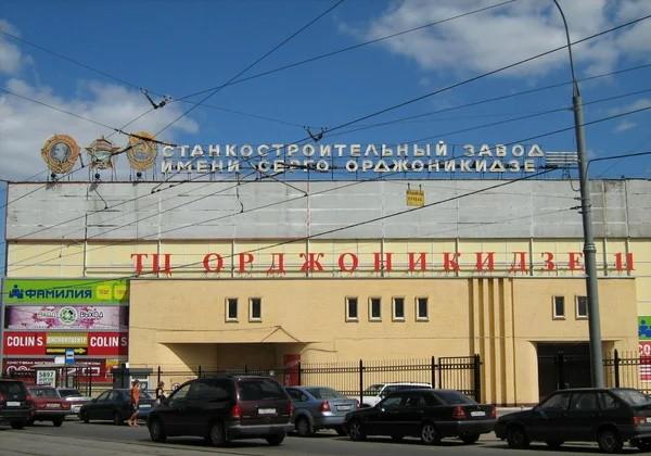 завод Серго Орджоникидзе